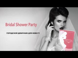 Bridal shower party - нижний новгород