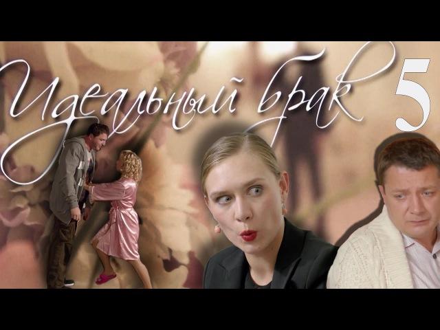 Идеальный брак 5 серия 2012