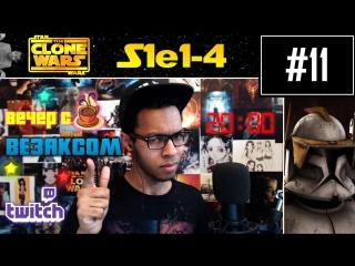 [Vezaks L] Войны Клонов/Clone Wars - 1 сезон 1-4 серии