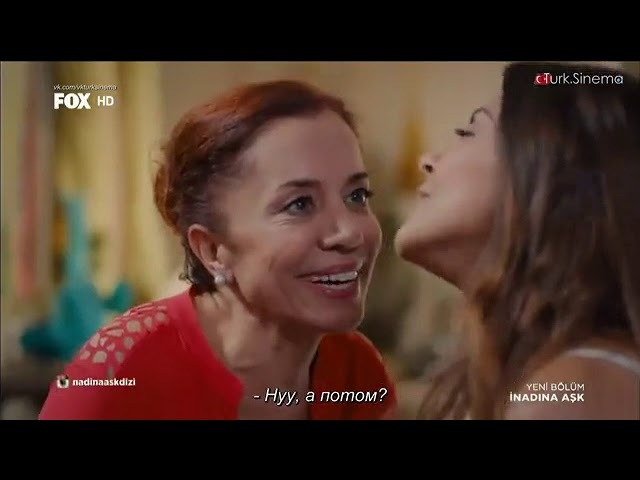 Inadina ask любов назло 14 серия