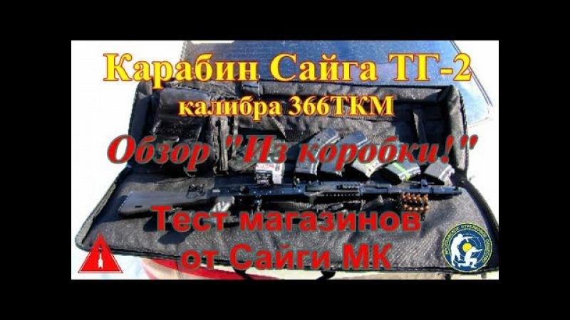 Сайга ТГ 2 Обзор и тест магазинов The new Saiga TG 2 Review and test magazines