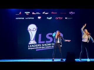 LSD 2017 - Алена Рудковская, Маша Порошина Street Show New Duo (Киров)