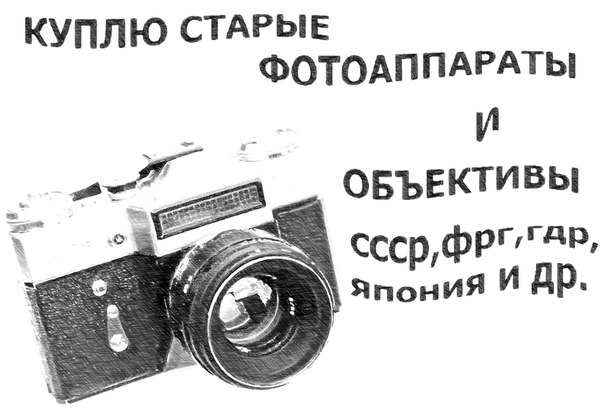 сожалению, куда в саратове сдать старый фотоаппарат урожая можно