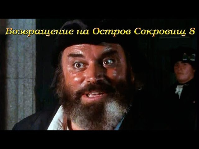 Возвращение на Остров Сокровищ 8 видео пираты для детей В оковах