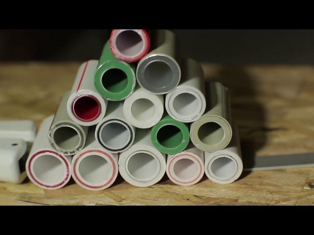 § 2. ПП-Курс. Всё об армировке полипропиленовых труб. Какую выбрать I PP pipes reinforcement