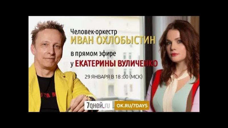 Иван Охлобыстин о жене съемках в Интернах и прибавлении в семействе. Прямой эфир 7Дней