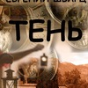 Музыкальный спектакль «Тень» 18 и 19 ноября