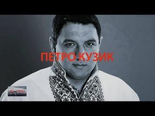 Vox Populi: Петро Кузик, депутат Київради