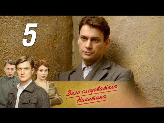 Дело следователя Никитина 5 серия (2012) HD 1080p