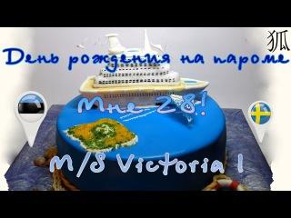 狐 VLOG День рождения на пароме. Круиз Таллинн - Стокгольм. M/S Victoria I/ Двойная луна 狐