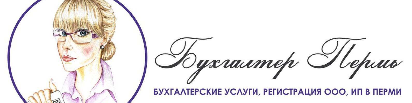 Бухгалтерские услуги регистрация регистрация помощь бухгалтеру