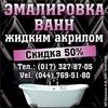 Реставрация ванн в Минске | ivanna.by