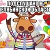 Подслушано в Челябинской области