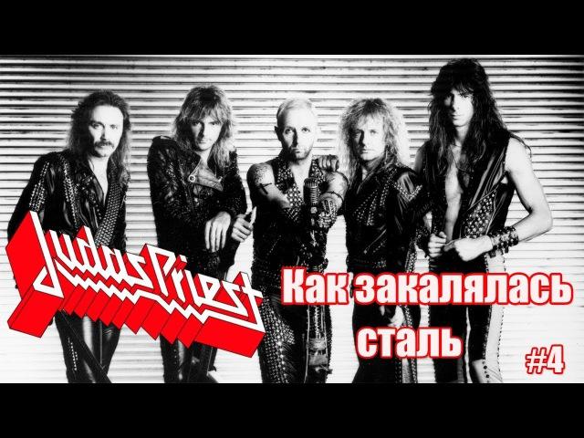 Judas Priest Как закалялась сталь МЕЛОМАНия биография часть 4