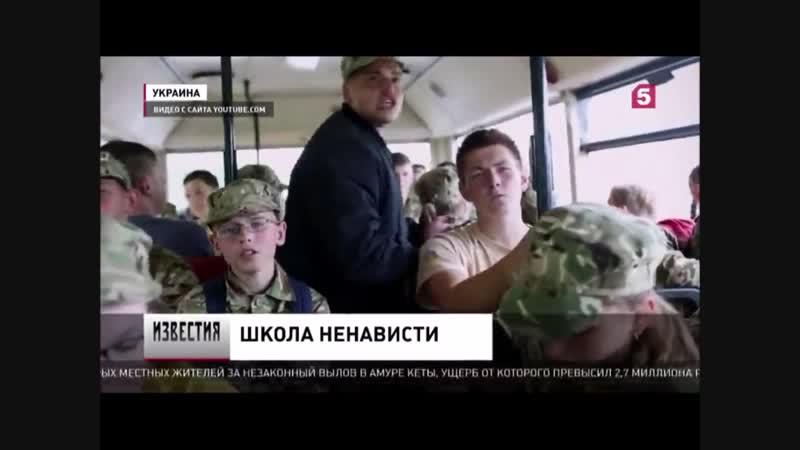 Неонацисты 'Азова' создали для детей Украины диверсионный лагерь