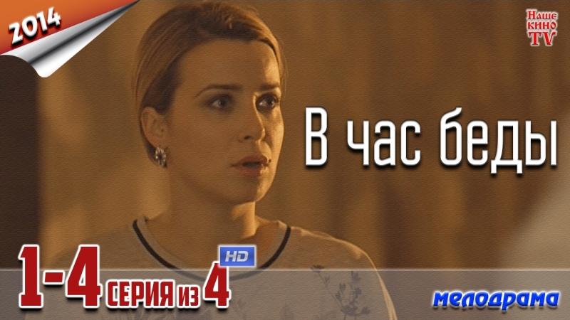 В час беды / HD 720p / 2014 (мелодрама). 1-4 серия из 4