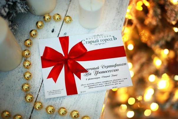 Подарочный сертификат на фотосессию волгоград несколько часов