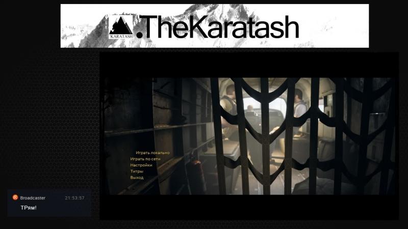 Лео и Винсент снова в деле A Way Out Karatash