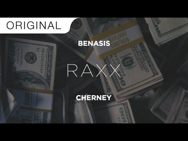 Benasis Cherney - RAXX