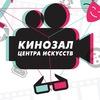 """Кинозал """"Лира"""" Центра Искусств"""