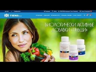 Вебинар   Внедрение интернет коммерции  Запуск сайта ru tiens com