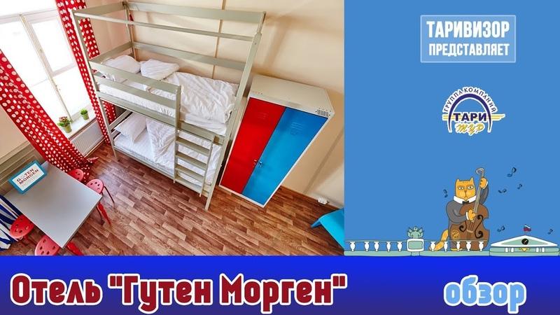ТАРИВИЗОР Отель Гутен Морген в Санкт Петербурге