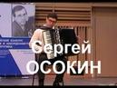 А.В. Дамм Тёмный пурпур и Мои голубые небеса Сергей ОСОКИН