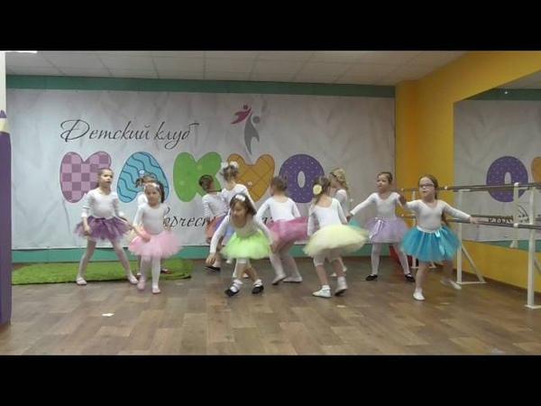 Отчетный концерт группы по хореографии 5 7 лет Детский клуб творчества и развития Какао 4