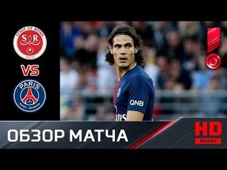 Реймс - ПСЖ - 3:1. Обзор матча чемпионата Франции Лига 1