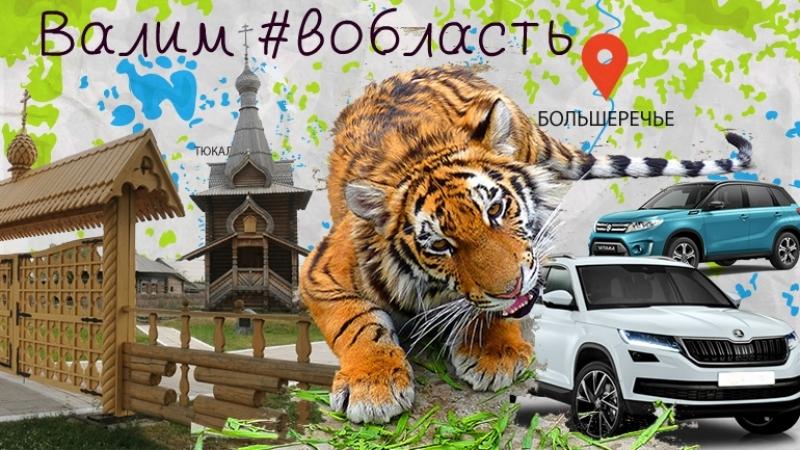 ВОБЛАСТЬ 4 2 Большеречье Зоопарк Старина Сибирская