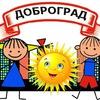 """ДОО """"Доброград"""""""