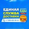 Единая служба доставки/Доставка еды Петрозаводск