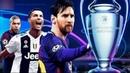 Чемпиондар Лигасының фавориттері ● Еуропаның басты кубогін кім жеңеді ● Champions League 2018-19
