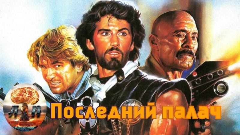 Последний палач Lultimo guerriero (1984)