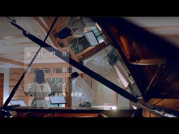 黃綺珊 feat.蕭敬騰 Jam Hsiao《當我們在同一個世界》Official Music Video