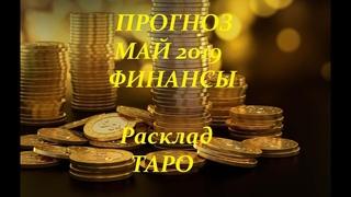 ПРОГНОЗ НА МАЙ 2019 \ ФИНАНСЫ\ Evgeniya Gasanova