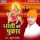 Anurang Pandey - Dharti Kare Pukar