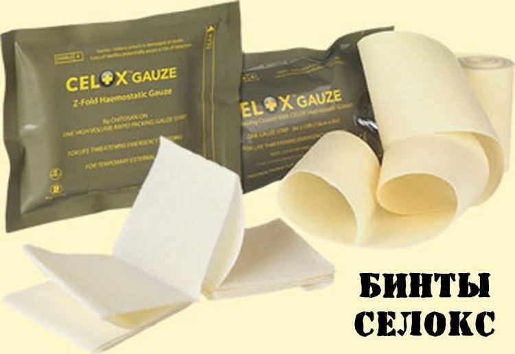 Кровоостанавливающее средство Celox: Полное руководство по применению, изображение №19