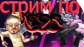 Counter Strike Sourсe v34 в поисках шкАльников ( ксс в34, паблик)
