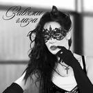 Обложка Завяжи глаза - Polina Krupchak
