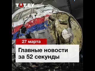 Коротко о главных новостях 27 марта.mp4