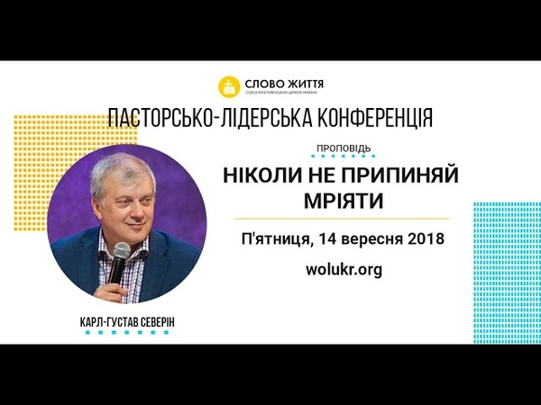Карл-Густав Северін Ніколи не припиняй мріяти ПЛК2018