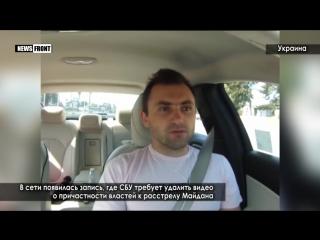 Очевидец опубликовал запись, где СБУ требует удалить видео о расстреле Майдана.