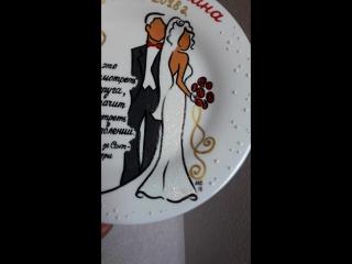 Свадебная декоративная тарелка с ручной росписью