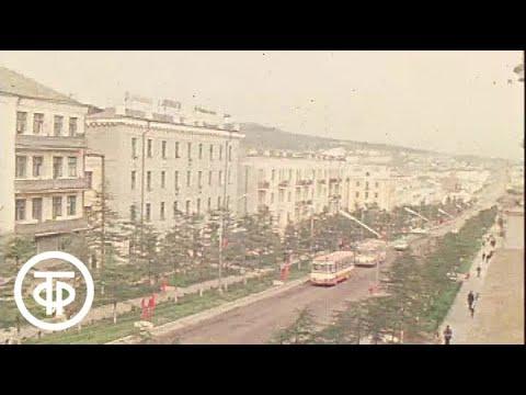 Юбилей Магадана Новости Эфир 23 07 1977 год