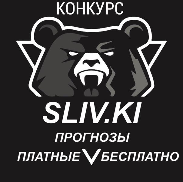 Слив Прогнозов Вк