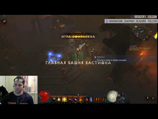 Стрим-Diablo III: Reaper of Souls- Хокаге защищает деревню!