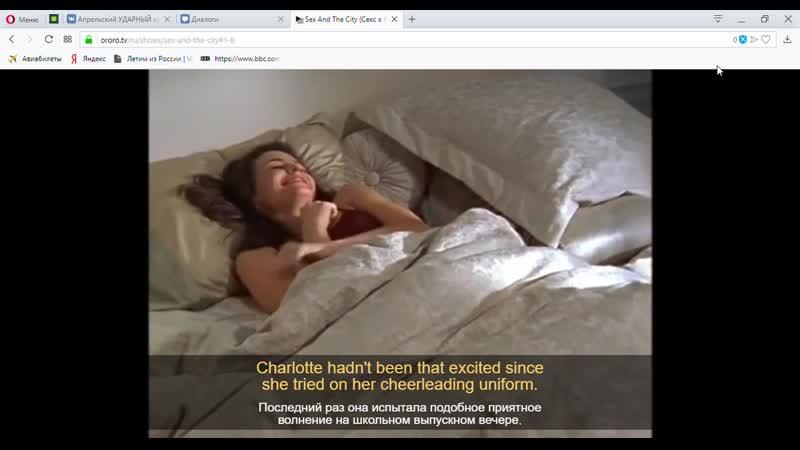 Sex And The City (Секс в большом городе) Сезон 1 Серия 8 - Opera 15.04.2019 13_29_09