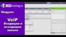 Модули VoIP Входящие и исходящие звонки