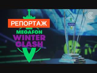 Обзор megafon winter clash   dota 2